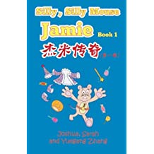 Silly, Silly Mouse Jamie Book 1 (True Light Through Mouse Eyes)
