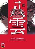 Psychic Detective Yakumo - L'investigatore dell'occulto 10 (Manga)