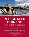 Integrated Chinese: Level 2, Part 1 (Simplified and Traditional Character) Textbook (Chinese Edition) by Yuehua Liu (2009-07-20)