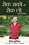 Rok Sako To Rok Lo (Hindi Edition of Unstoppable: The Incredible Power of Faith in Action)