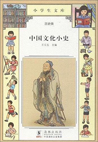 中国文化小史