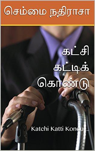 கட்சி கட்டிக் கொண்டு …: Katchi Katti Kondu ... (Tamil Edition) por செம்மை நதிராசா