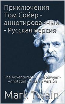 Приключения Том Сойер - аннотированный - Русская версия: The Adventures of Tom Sawyer - Annotated - Russian Version (English Edition) von [Twain, Mark]
