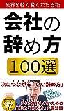 kaisya: tensyoku (Japanese Edition)
