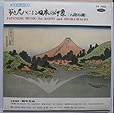 JAPANESE MUSIC for KOTO and SHAKUHACHI / HACIDAN NO SHIRABE ETC. / Bildhülle / rotes Vinyl / Toshiba RECORDS # TH-7003 / Japanische Pressung / 12' Vinyl Langspiel Schallplatte / Volksmusik / Folklore / Weltmusik /