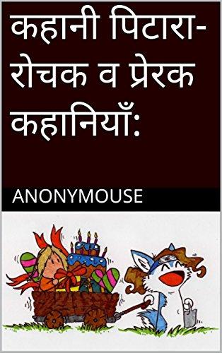 कहानी पिटारा-रोचक व प्रेरक कहानियाँ: Moral Stories for kids (बाल कहानियां Book 1) (Hindi Edition)