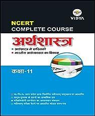 Arthashastra Complete Course Class 11