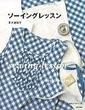 Sōingu ressun