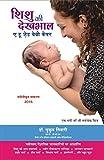 Shishu ki Dekhbhaal- A to Z Baby Care