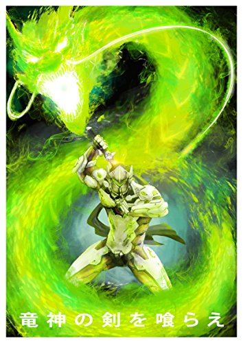 Poster Genji Overwatch (A) - Formato A3 (42x30 cm)