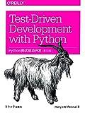 Python测试驱动开发(影印版 英文版)