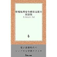 jyouhousyorianzenkakuhoshi yougosyuu (Japanese Edition)