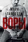 Воры: История организованной преступности в России (Russian Edition)
