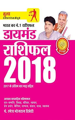 Diamond Rashifal Tula 2018 (Hindi Edition) eBook: Dr  Bhojraj