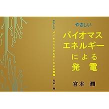 yasasii baiomasueneruginiyoruhatuden (Japanese Edition)