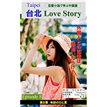 STUDY CHINESE WITH TAIPEI LOVE STORY EPISODE 8: ALISA NO HITOKOTO (LITTLE-KEI COM) (Japanese Edition)