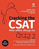 Cracking The CSAT Civil Services Aptitude Test Paper-2