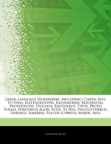articles-on-greek-language-newspapers-including-chrysi-avyi-to-vima-eleftherotypia-kathimerini-rizos