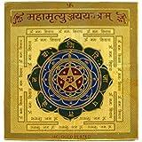 Ratnatraya Energized Maha Mrityunjaya Wallet/Pocket Yantra For Good Health, Longevity And Healing | Lord Shiv Pooja Yantra For Success