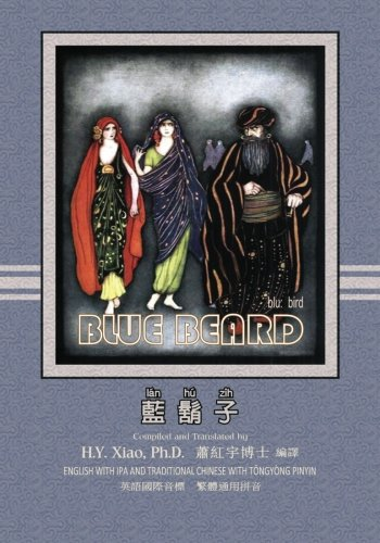 Bluebeard (Traditional Chinese): 08 Tongyong Pinyin with IPA Paperback B&W: Volume 3 (Favorite Fairy Tales)