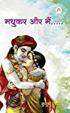 Madhukar Aur Mei……