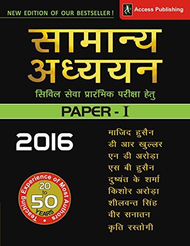 Samanya Adhyayan Paper 1 Civil Sewa Prarambhik Pariksha Hetu (2016)