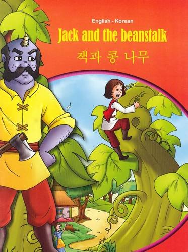 Jack and the Beanstalk - English/Korean (Tales & Fables)