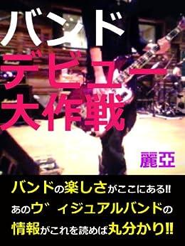 banndodebyudaisakusenn (Japanese Edition) von [reia]