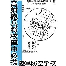 Koshahohei Shoko Jinchu Hikkei (Japanese Edition)