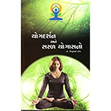 Yog Darshan Ane Saral Yogashano (First Edition)