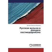 Russkaya muzyka v rakurse postmodernizma