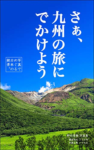Well let us go on a trip to Kyushu: Amazing views of Japan over photos (Japanese Edition)