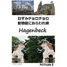 nezumichorochoro doubutuennniarawaresourou hagenbeck (Japanese Edition)
