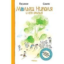 Малыш Николя и его друзья (Russian Edition)