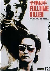 Fulltime Killer - Special Edition [DVD] [2003] [Region 1] [US Import] [NTSC]