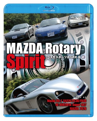 mazda-rotary-spirit-rx-8blu-ray-disc