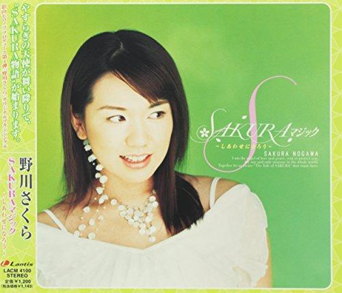 Sakura Magic-Shiawaseninarou Sakura Magic