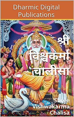 Shree Vishwakarma Chalisa: (Hindi Edition)