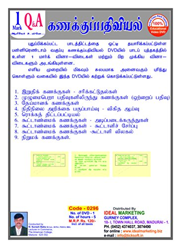 TICK SOFT 12th Std., Accountancy 1 Mark - Tamil Medium 1 PC (DVD)