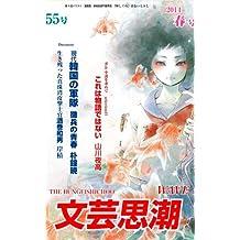 Memainoshin: Bungeishichowave55go (Japanese Edition)