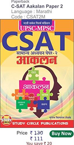 C-SAT Aakalan paper-2 -marathi