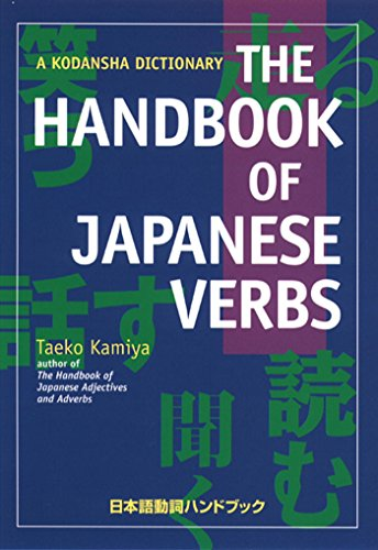 The Handbook Of Japanese Verbs (Kodansha Dictionary)