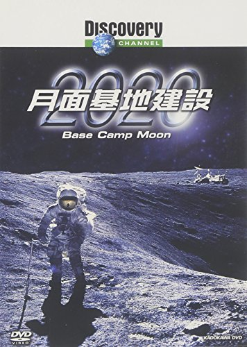 discovery-channel-base-camp-mo-alemania-dvd