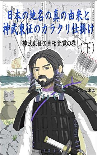nihon-no-chimei-no-shin-no-yurai-to-jinmu-tousei-no-karakuri-jikake-ge-chimei-to-jinmu-series-japane
