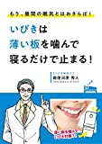 ibiki ha usuiita wo kanndeneru dakede tomaru: mou hirumano nemuketoha osaraba (Japanese Edition)