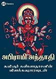 Abhirami Anthadhi: Kannadasanin Vilakka Uraiyudan (Tamil Edition)
