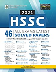 HSSC All Exams Latest Solved Papers For 2021 Exams