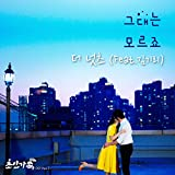 Because Of You (Feat. Kim Ki Lee )