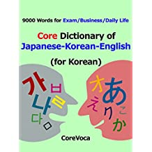 Core Dictionary of Japanese-Korean-English (for Korean): 9000 Words for Exam/Business/Daily Life (English Edition)