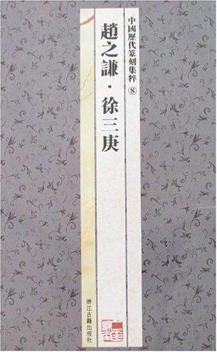 中国历代篆刻集粹8:赵之谦·徐三庚